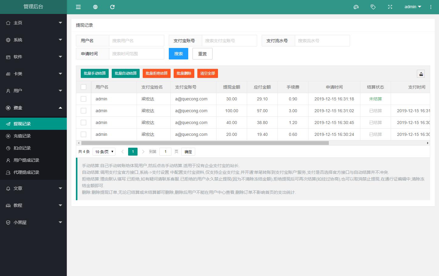 护卫盾网络验证系统-提现记录